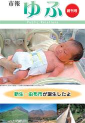 市報ゆふ 2005.10 vol.1