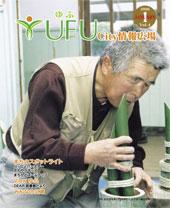YUFU City情報広場 2006.1