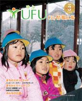 YUFU City情報広場 2006.3
