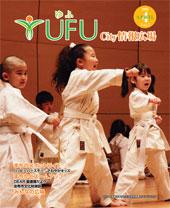 YUFU City情報広場 2006.4