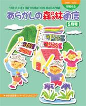 市報ゆふ 2006.5 vol.8