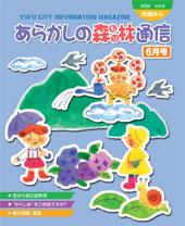 市報ゆふ 2006.6 vol.9