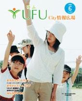 YUFU City情報広場 2006.6
