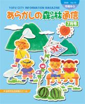 市報ゆふ 2006.7 vol.10