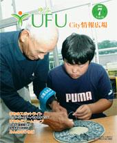 YUFU City情報広場 2006.7