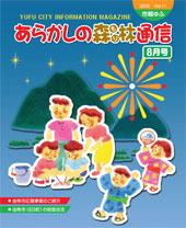 市報ゆふ 2006.8 vol.11
