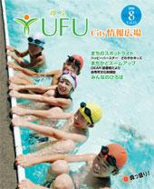 YUFU City情報広場 2006.8