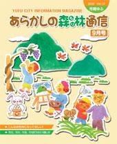 市報ゆふ 2006.9 vol.12