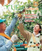 YUFU City情報広場 2006.9