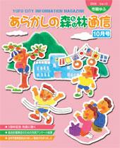 市報ゆふ 2006.10 vol.13