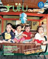 YUFU City情報広場 2006.10