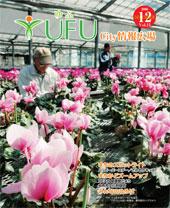 YUFU City情報広場 2006.12