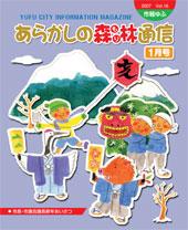 市報ゆふ 2007.1 vol.16