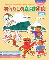 市報ゆふ 2007.2 vol.17