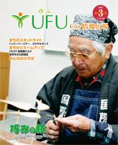 YUFU City情報広場 2007.3