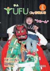 YUFU City情報広場 2008.6