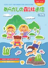 市報ゆふ 2008.7 vol.34