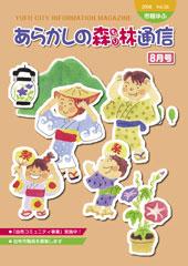 市報ゆふ 2008.8 vol.35