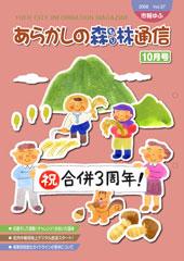 市報ゆふ 2008.10 vol.37