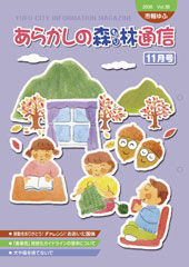 市報ゆふ 2008.11 vol.38