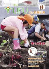 YUFU City情報広場 2008.11