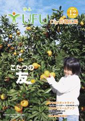 YUFU City情報広場 2008.12
