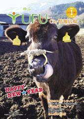 YUFU City情報広場 2009.1
