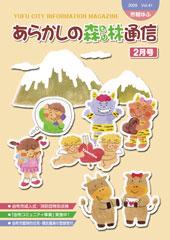 市報ゆふ 2009.2 vol.41