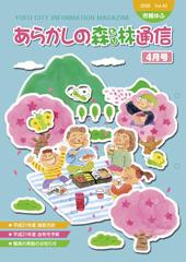 市報ゆふ 2009.4 vol.43