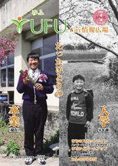 YUFU City情報広場 2009.4