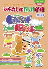 市報ゆふ 2009.5 vol.44