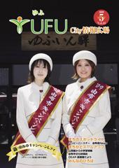 YUFU City情報広場 2009.5