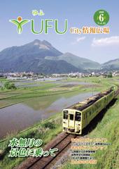 YUFU City情報広場 2009.6