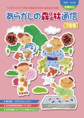 市報ゆふ 2009.7 vol.46