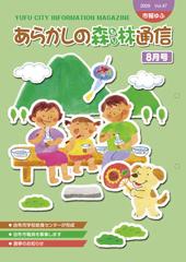 市報ゆふ 2009.8 vol.47