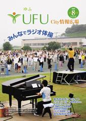 YUFU City情報広場 2009.8