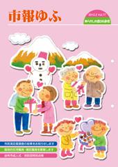市報ゆふ 2012.2 vol.77