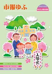 市報ゆふ 2012.4 vol.79