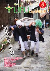 YUFU City情報広場 2012.6