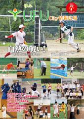 YUFU City情報広場 2012.7