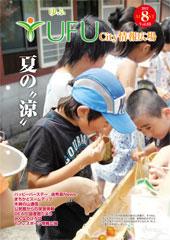 YUFU City情報広場 2012.8