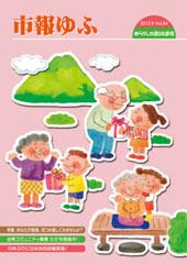 市報ゆふ 2012.9 vol.84
