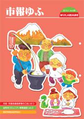 市報ゆふ 2013.1 vol.88