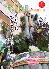 YUFU City情報広場 2013.1
