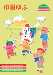 市報ゆふ 2013.2 vol.89