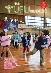 YUFU City情報広場 2013.2