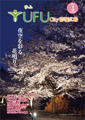 YUFU City情報広場 2013.4