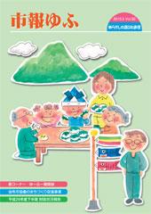 市報ゆふ 2013.5 vol.92