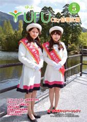 YUFU City情報広場 2013.5