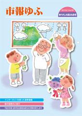 市報ゆふ 2013.6 vol.93